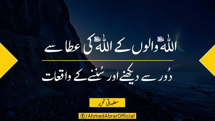 Allah-walu-k-Allah-ki-ata-say-dur-say-dekhne-aur-sune-k-waqaiyat
