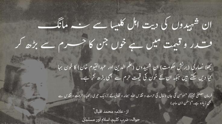Un-Shaheedon-Ki-Diyat-Ahle-e-Kalisa-Se-Na-Mang