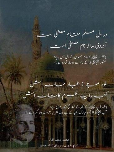 In-the-Muslim