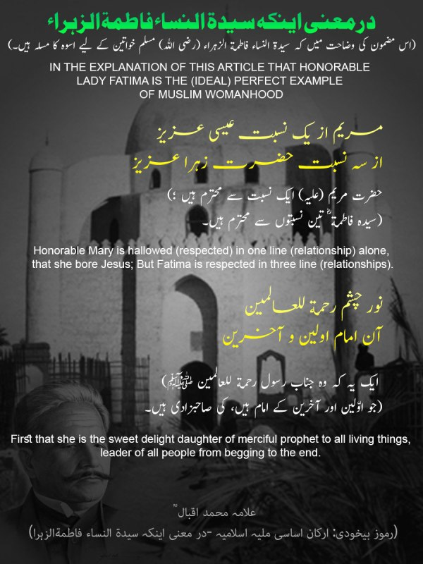HONORABLE LADY FATIMA IS THE (IDEAL) PERFECT EXAMPLE OF MUSLIM WOMANHOOD
