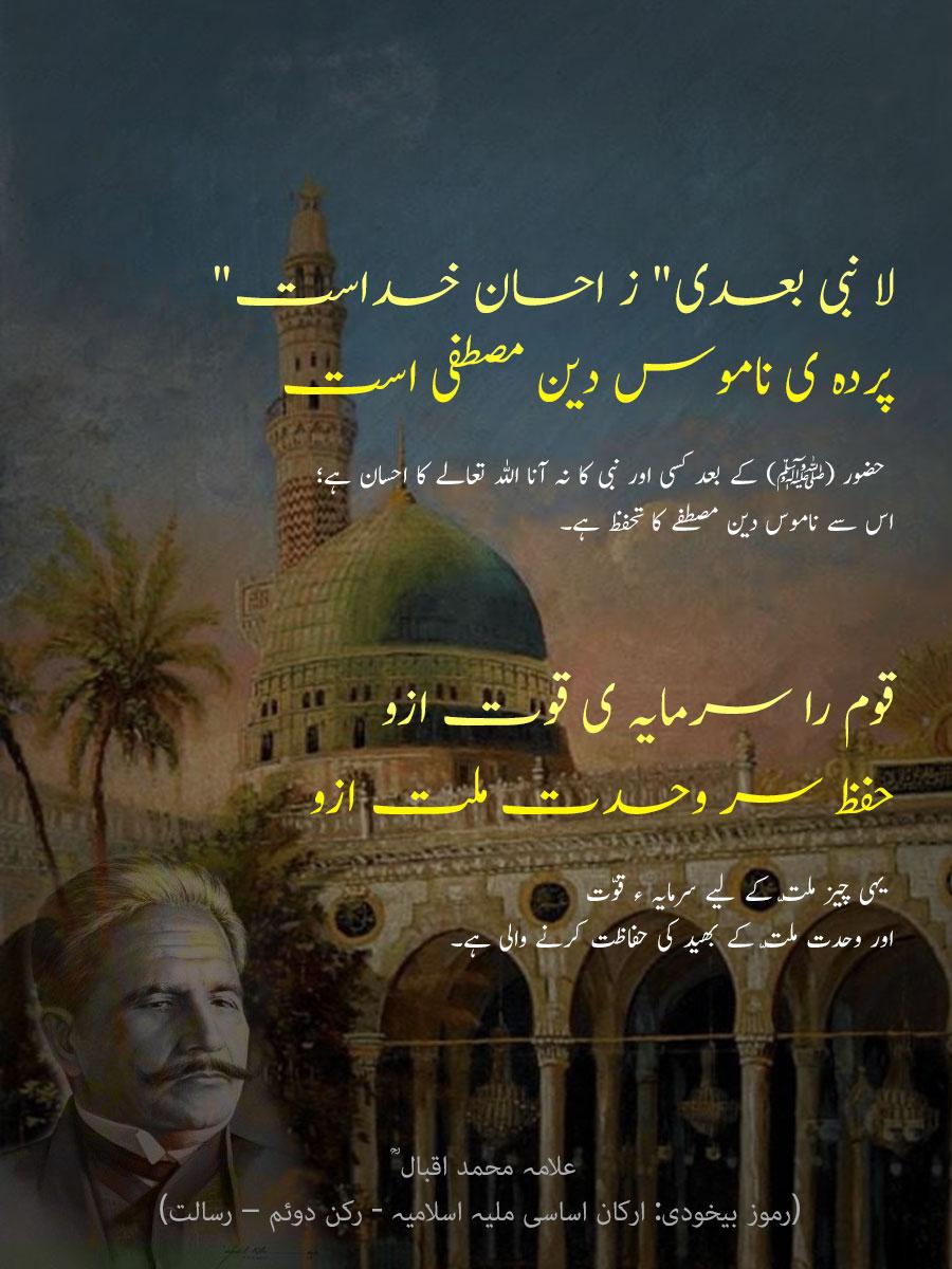 """""""لا نبی بعدی"""" ز احسان خداست پردہ ی ناموس دین مصطفی است قوم را سرمایہ ی قوت ازو حفظ سر وحدت ملت ازو"""